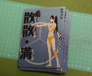 kicchiri_093.jpg