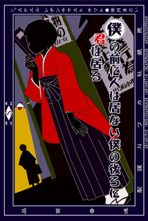tsunetsukim_076.jpg