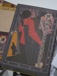 tsunetsukim_077.jpg