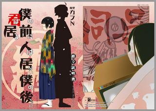 tsunetsukim_090.jpg