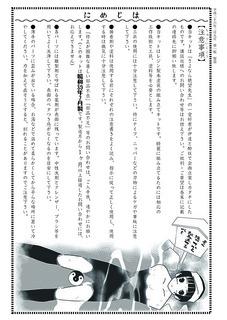 tsunetsukim_092.jpg