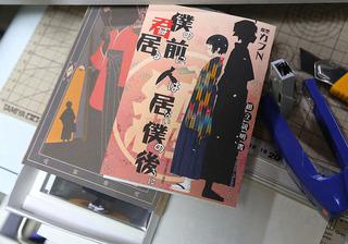 tsunetsukim_094.jpg